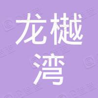 仁寿龙樾湾壹号酒店管理有限公司