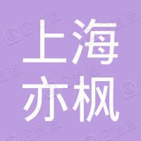 上海亦枫国际物流有限公司