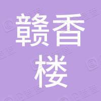 云南赣香楼餐饮服务有限公司