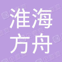 深圳淮海方舟信息产业股权投资基金(有限合伙)