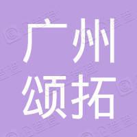 广州颂拓电子科技有限公司