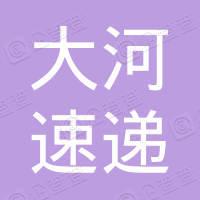 河南大河速递广告有限公司