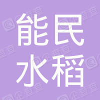 杜尔伯特蒙古族自治县能民水稻种植专业合作社