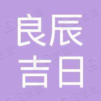 沙洋良辰吉日庆典有限公司