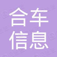 湖北合车信息科技有限公司