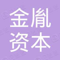 北京金胤资本管理有限公司