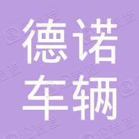 广州德诺车辆装备有限公司