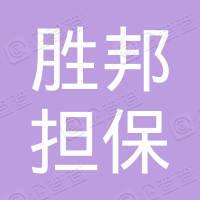 江西省胜邦担保有限责任公司