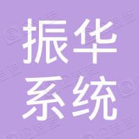 贵州振华置业投资有限公司