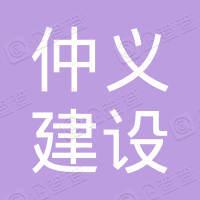 上海仲义建设实业有限公司