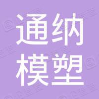 上海通纳模塑科技有限公司