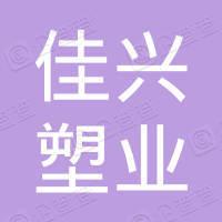 佳木斯市佳兴塑业集团有限公司