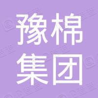 河南省豫棉集团实业有限公司