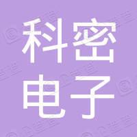 广州市科密电子有限公司考勤机销售分公司