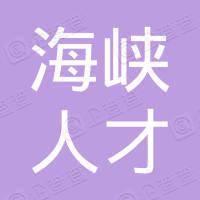 晋江市海峡人才服务有限公司