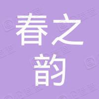 桂阳县春之韵生态农业有限公司