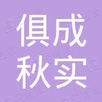 南京俱成秋实股权投资合伙企业(有限合伙)