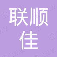 广东联顺佳工程有限公司