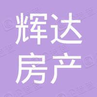 四川辉达房产开发有限公司天佳分公司