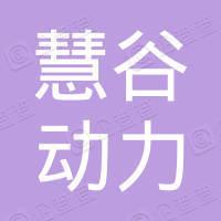 武汉慧谷动力广告有限公司