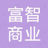 深圳市富智商业管理顾问有限公司