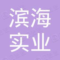 上海滨海实业发展有限公司