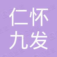 贵州仁怀九发运输(集团)有限公司