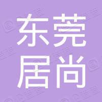 东莞市居尚房地产经纪有限公司