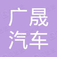 深圳市广晟汽车服务有限公司