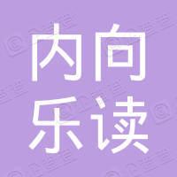 宁波梅山保税港区内向悦读投资合伙企业(有限合伙)