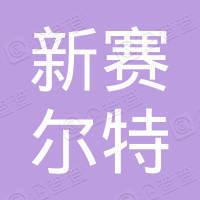 新赛尔特篷房技术(上海)有限公司