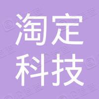 淘定(上海)科技有限公司