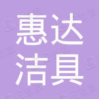 西安惠达洁具有限公司