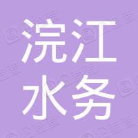 浣江水务股份有限公司