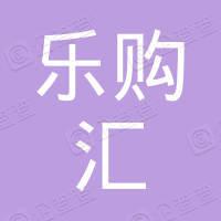 厦门乐购汇商贸有限公司