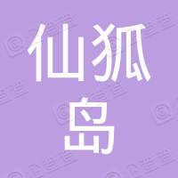 南通仙狐岛纺织品有限公司