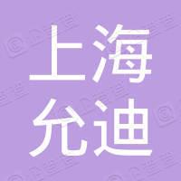 上海允迪生物科技合伙企业(有限合伙)