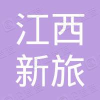 江西众旅园林景观工程有限公司