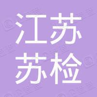江苏苏检信息系统监理咨询有限公司