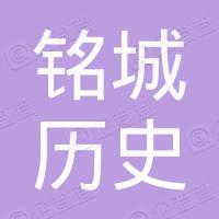 西安铭城历史文化研究院有限公司