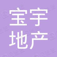 宝丰县宝宇地产有限公司