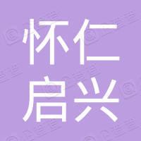怀仁县启兴新能源有限责任公司