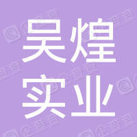 湖州吴煌实业投资有限公司