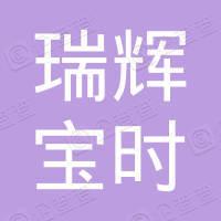 深圳市宝时捷表业有限公司