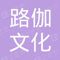路伽文化传播(深圳)有限公司