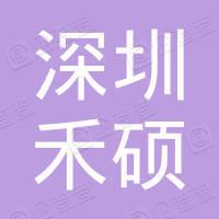 深圳市禾硕环境工程有限公司华南分公司
