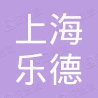 上海乐德生物科技合伙企业(有限合伙)