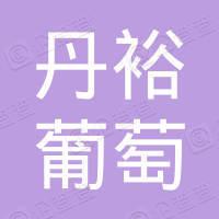 丹凤县丹裕葡萄酒庄有限公司