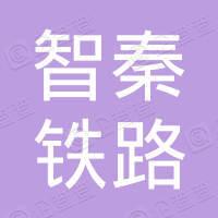 智秦铁路设备有限公司