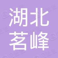 湖北茗峰新能源集团有限公司